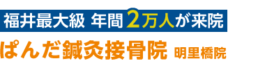 福井市の整体は「ぱんだ鍼灸接骨院 明里橋院」へロゴ
