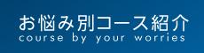 福井市の整体は「ぱんだ鍼灸接骨院 明里橋院」へ お悩み別コース紹介